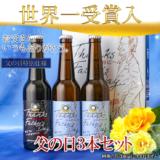 【楽天市場】父の日のおススメ商品10選【3,000円以内、送料無料】