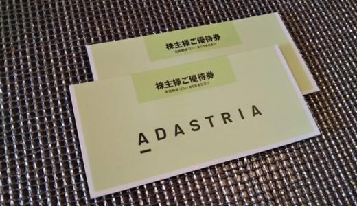 アダストリアから自社の洋服が買える商品券6,000円分が届きました!
