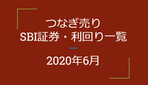 2020年6月つなぎ売り、SBI証券の株主優待利回り一覧【クロス取引】