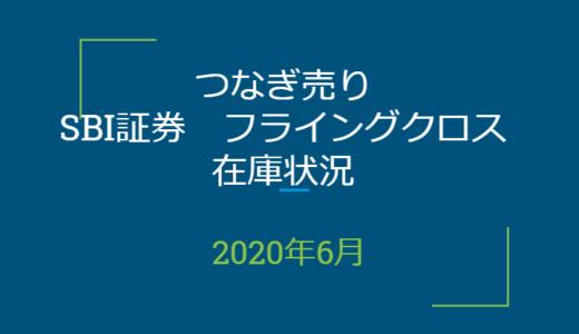 2020年6月一般信用の売り在庫状況 SBI証券フライングクロス(優待クロス取引)