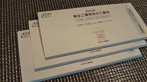 イオンモールからイオンギフトカード9,000円の株主優待が届きました。