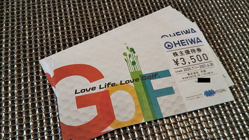 平和(HEIWA)からゴルフ利用券56,000円分の株主優待が届きました。総合利回り11.6%