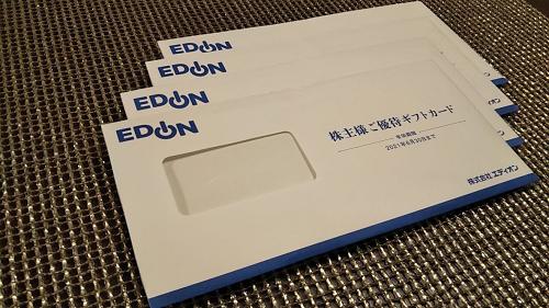 エディオンからギフトカード26,000円分の株主優待が届きました