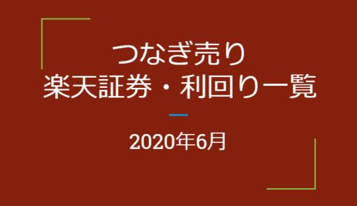 2020年6月つなぎ売り、楽天証券の株主優待利回り一覧【クロス取引】