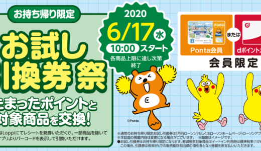 【6月17日から】ローソンの引換券祭りがお得すぎる!