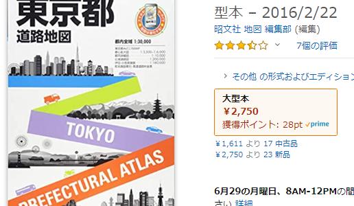 昭文社から地図+自社出版の本の株主優待が届きました【3月銘柄】