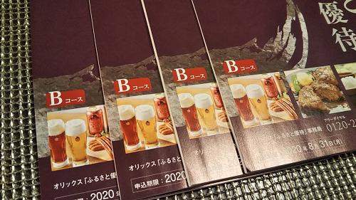 オリックスから「ふるさと優待(カタログ)」の株主優待が到着!【3月優待】