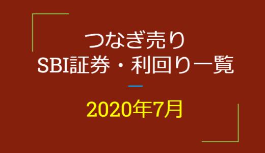 2020年7月つなぎ売り、SBI証券の株主優待利回り一覧【クロス取引】