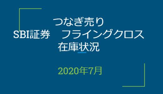 2020年7月一般信用の売り在庫状況 SBI証券フライングクロス(優待クロス取引)