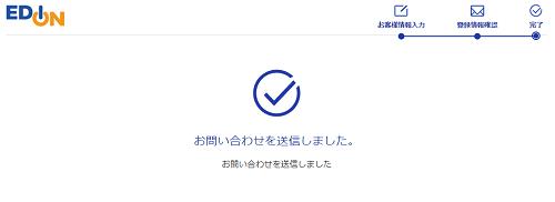 エディオンネットでのエディオン株主優待の使い方!