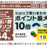 【完走】2020年7月下旬、楽天マラソンで購入した商品の紹介!