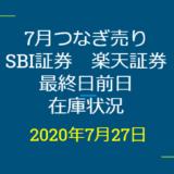 2020年7月一般信用の売り在庫状況 SBI証券、楽天証券最終日前日(優待クロス取引)