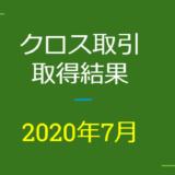 2020年7月つなぎ売り、取得結果【優待クロス取引】