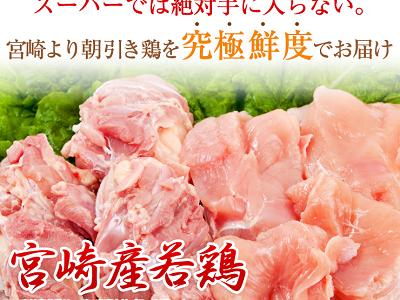 【楽天市場】エビス通販の宮崎県産の鶏肉が新鮮でおいしい!