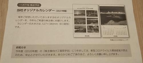 【端株優待】富士電機からカレンダーの株主優待が届きました