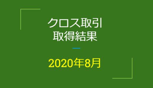 2020年8月つなぎ売り、取得結果【優待クロス取引】