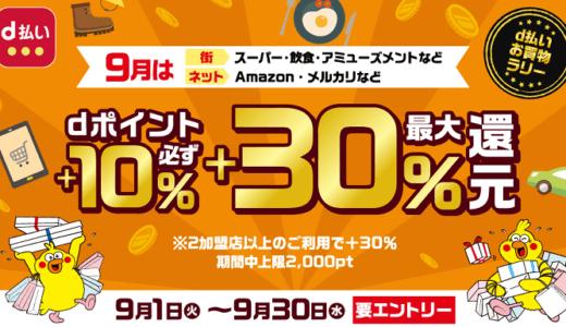 d払いで30%還元のキャンペーンがスタート【2020年9月】