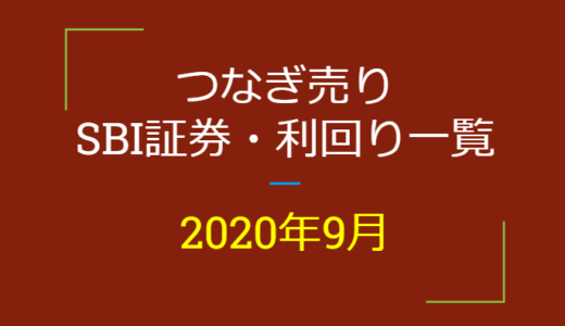 2020年9月つなぎ売り、SBI証券の株主優待利回り一覧【クロス取引】