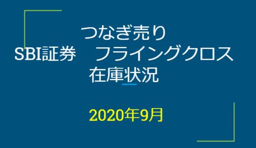 2020年9月一般信用の売り在庫状況 SBI証券フライングクロス(優待クロス取引)