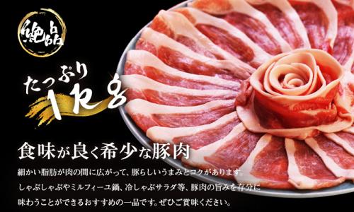 【ふるさと納税】豚すきしゃぶ肉1kgが到着【秋田県大館市】