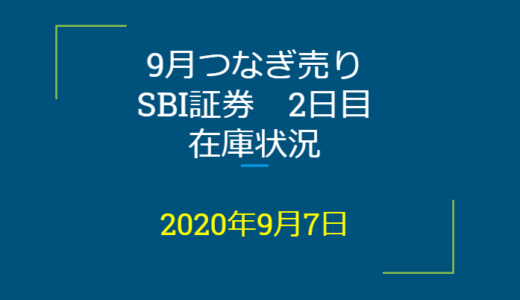 2020年9月一般信用の売り在庫状況 SBI証券2日目(優待クロス取引)