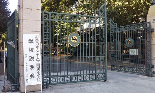 【内容紹介】お茶の水女子大学付属小学校の学校説明会に参加