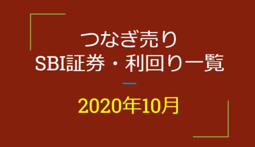 2020年10月つなぎ売り、SBI証券の株主優待利回り一覧【クロス取引】