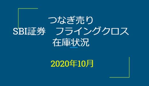 2020年10月一般信用の売り在庫状況 SBI証券フライングクロス(優待クロス取引)
