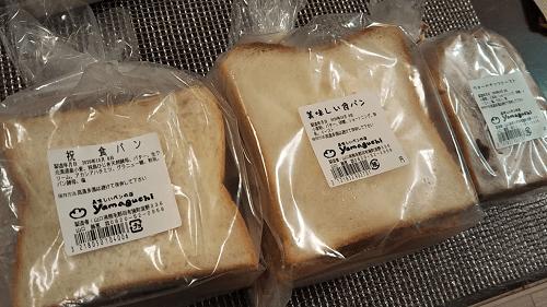 【ふるさと納税】食パン6斤が到着【山口県田布施町】