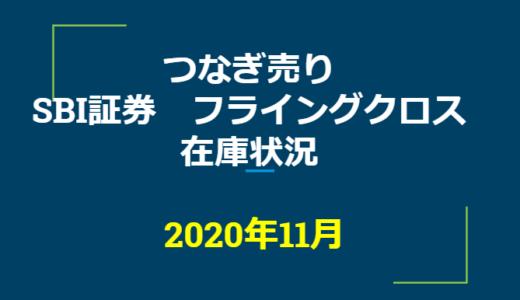 2020年11月一般信用の売り在庫状況 SBI証券フライングクロス(優待クロス取引)