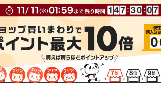【完走】2020年11月楽天マラソンで購入した商品の紹介!