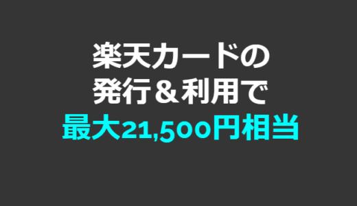 【高額案件】楽天カードの発行で最大21,000円相当が貰える!