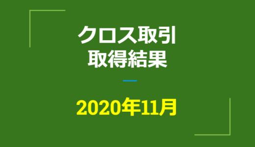2020年11月つなぎ売り、取得結果【優待クロス取引】