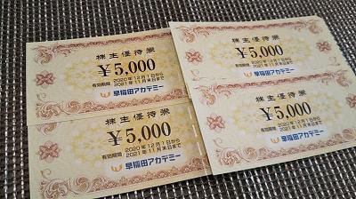 早稲田アカデミーの株を紹介。総合利回り最大14.5%!