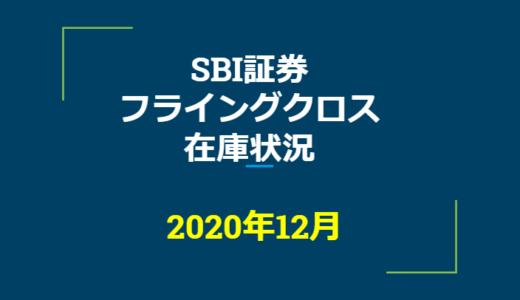 2020年12月一般信用の売り在庫状況 SBI証券フライングクロス(優待クロス取引)