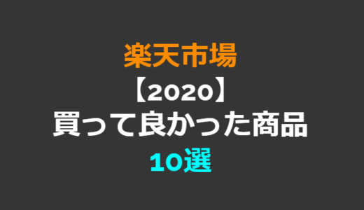 【楽天市場】2020年に買って良かったもの10選
