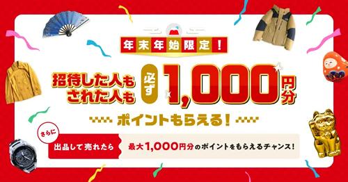 【朗報】メルカリの新規登録で1,000円相当が貰える!
