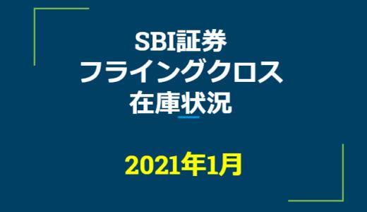 2021年1月一般信用の売り在庫状況 SBI証券フライングクロス(優待クロス取引)