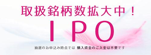 SBIネオトレード証券のIPOが熱い!100%抽選で、前受け金不要