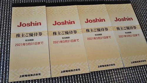 上新電機の株主優待をJoshin web 楽天市場店で使う方法
