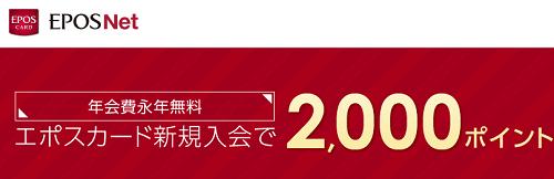 エポスカードの発行で最大14,000円相当が貰える!