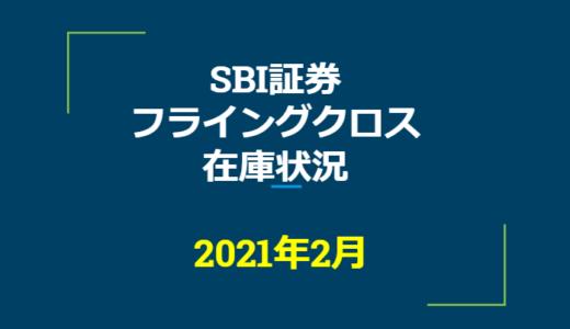 2021年2月一般信用の売り在庫状況 SBI証券フライングクロス(優待クロス取引)