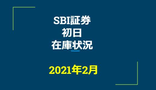 2021年2月一般信用の売り在庫状況 SBI証券初日(優待クロス取引)