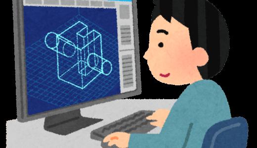 設計事務所と面談①(初面談)
