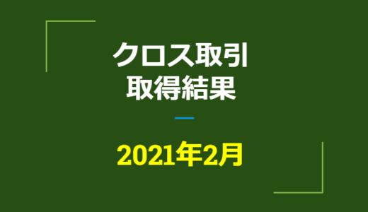 2021年2月つなぎ売り、取得結果【優待クロス取引】