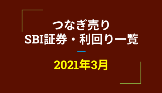 2021年3月つなぎ売り、SBI証券の株主優待利回り一覧【クロス取引】
