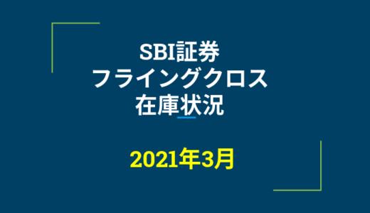 2021年3月一般信用の売り在庫状況 SBI証券フライングクロス(優待クロス取引)