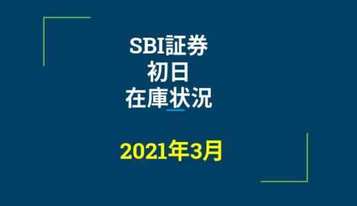 2021年3月一般信用の売り在庫状況 SBI証券初日(優待クロス取引)