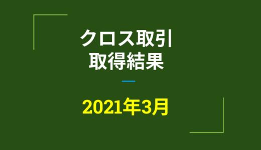 2021年3月つなぎ売り、取得結果【優待クロス取引】