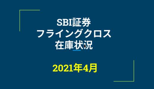 2021年4月一般信用の売り在庫状況 SBI証券フライングクロス(優待クロス取引)